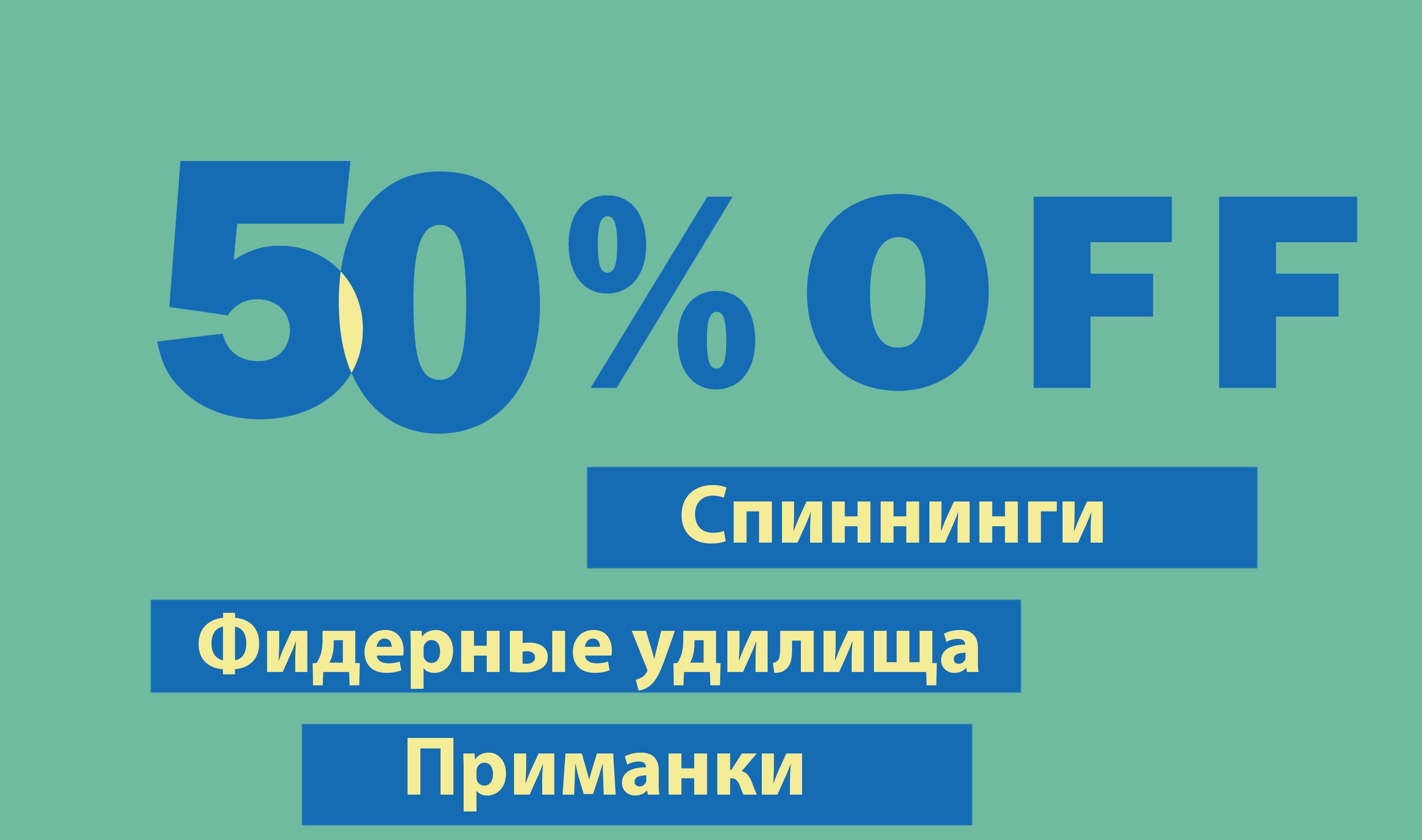 У нас весенняя АКЦИЯ! минус 50% на широкий ряд товаров!