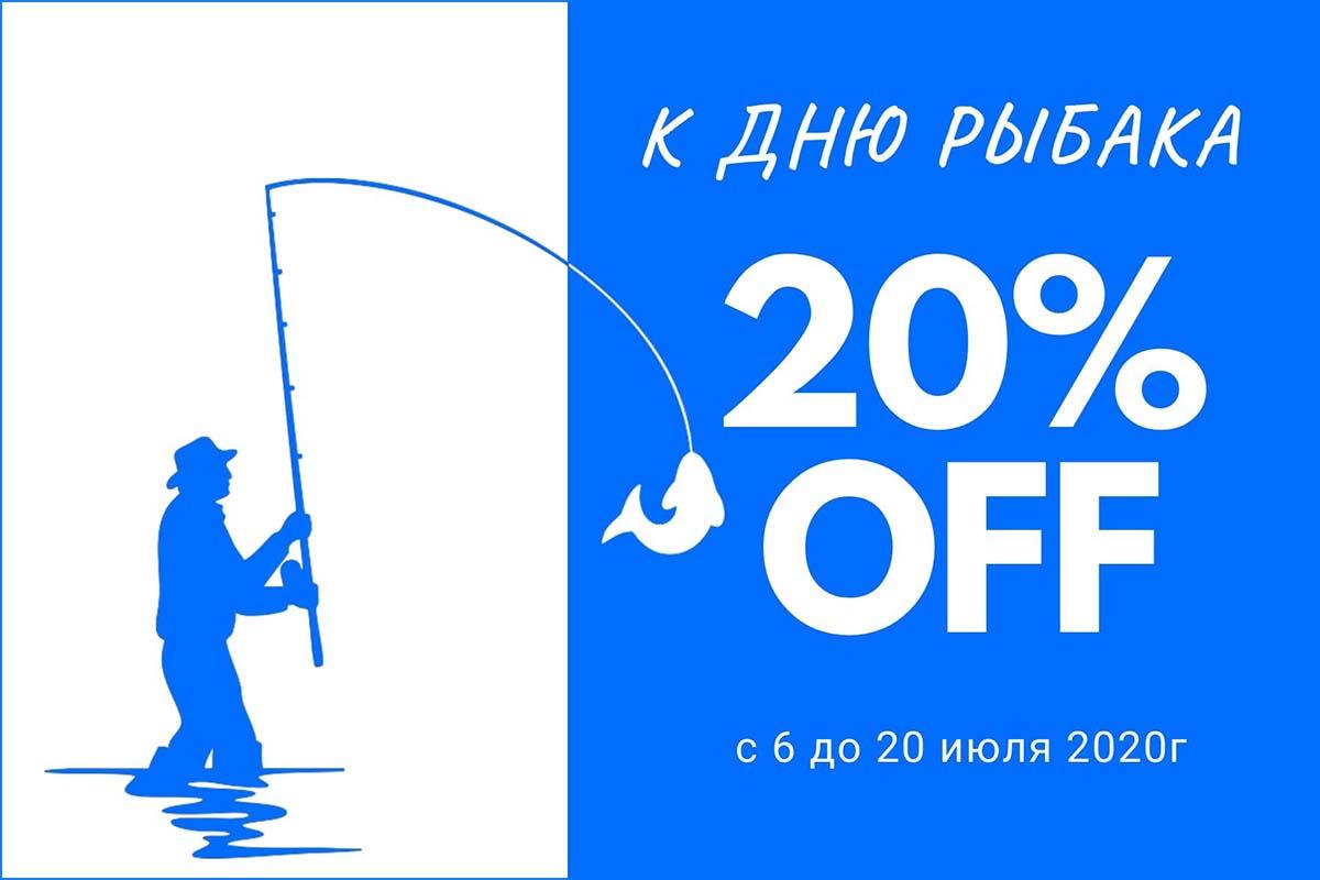 День Рыбака 2020 - СКИДКИ!