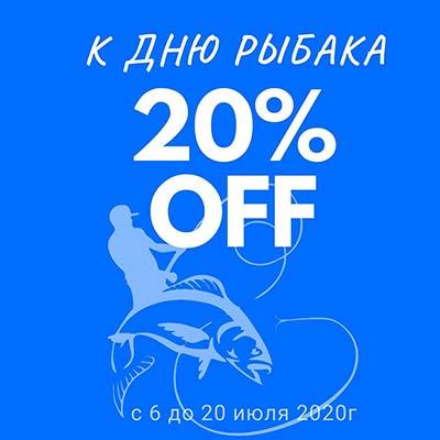 Скидка 20% в день Рыбака на рыболовные товары