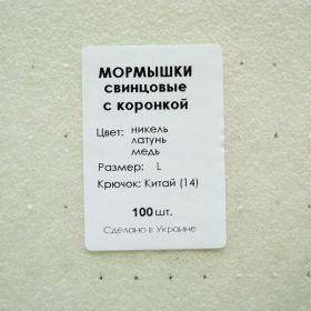 Набор мормышек свинцовых на коронке (100шт)